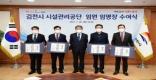 [김천]김천시 시설관리공단 초대 임원 임명장 수여