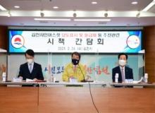 [김천]김천샤인머스켓 당도표시 및 품질인증제 추진 간담회 개최