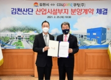 [김천]김천시-쿠팡㈜, 김천산단 산업시설부지 분양계약 체결