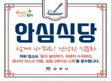 [김천]안전한 외식환경 조성 위한'안심식당'지정