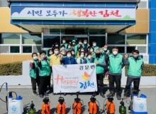 [김천]감문면 새마을남여협의회, 경로당·마을회관 코로나19 방역 실시