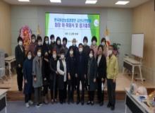 [김천](사)한여농 김천시연합회 회장 이·취임식 열려