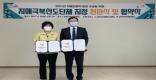 [김천]김천시치매안심센터·김천지역자활센터 업무협약(MOU) 체결 및 치매극복 선도단체 지정