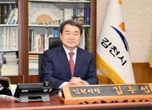 [김천]꿈과 희망이 이루어지는 명품교육도시 김천!